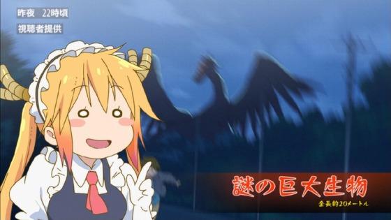 「小林さんちのメイドラゴン」 (47)
