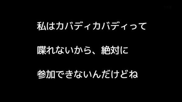 デュラララ!!×2 承 (73)