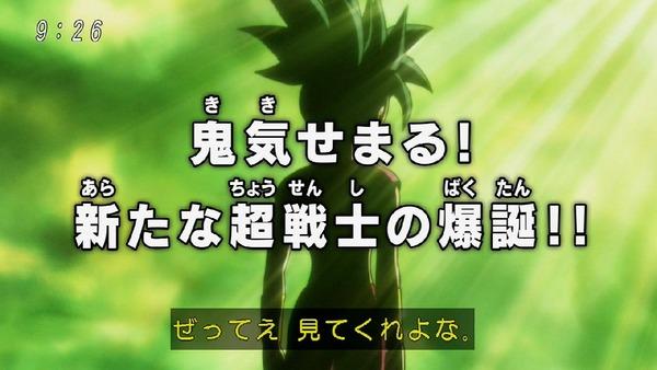 「ドラゴンボール超」113話 (42)