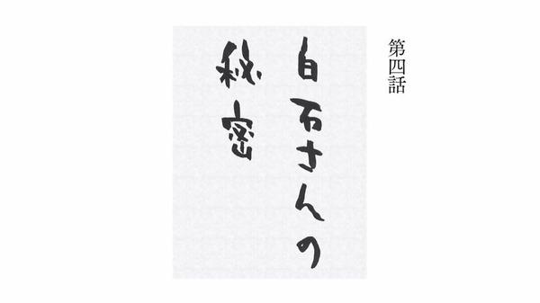 「田中くんはいつもけだるげ」4話感想 (8)