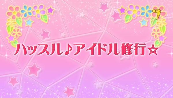 「アイカツスターズ!」第91話 (7)