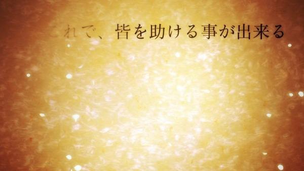 結城友奈は勇者である (63)