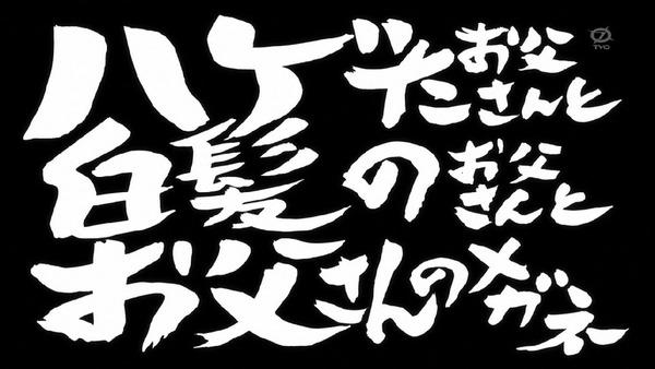 「銀魂」329話 (47)