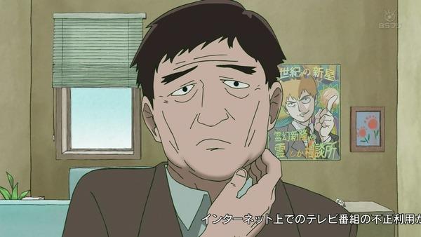 「モブサイコ100Ⅱ」2期 3話感想 (4)