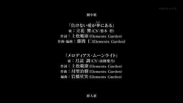 「戦姫絶唱シンフォギアAXZ」4期 5話 (52)