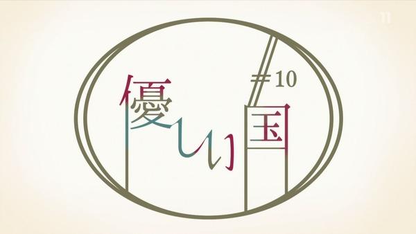 「キノの旅」9話 (66)