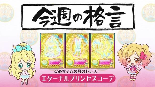 「アイカツオンパレード!」23話感想 画像 (165)