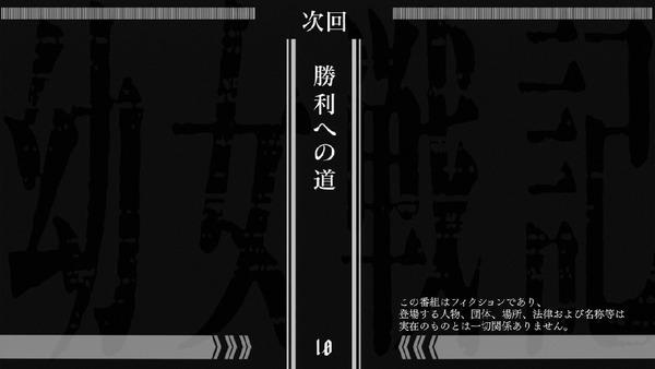「幼女戦記」9話 (41)