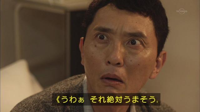 孤独のグルメ Season5 (43)