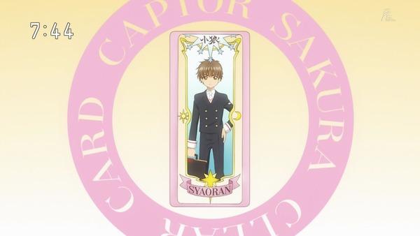 「カードキャプターさくら クリアカード編」9話 (47)