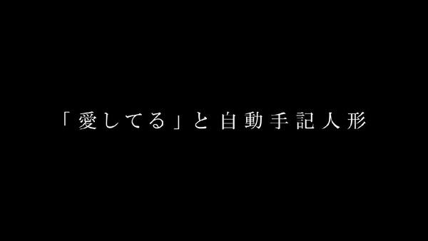 「ヴァイオレット・エヴァーガーデン」1話 (57)