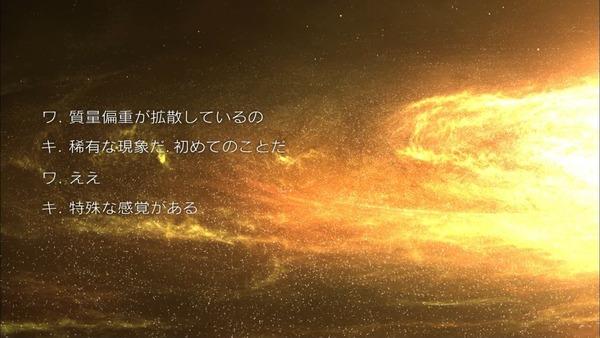 「正解するカド」10話 (7)