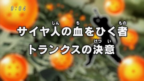 「ドラゴンボール超」54話 (1)