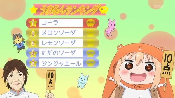 干物妹!うまるちゃん (39)