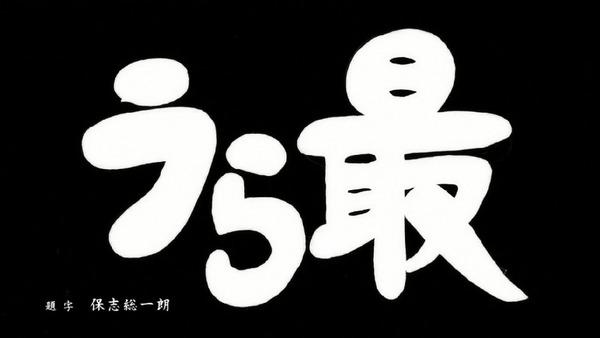 「最遊記RELOAD BLAST」2話 (65)