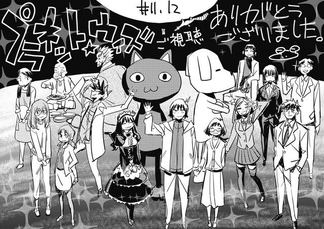「プラネット・ウィズ」12話