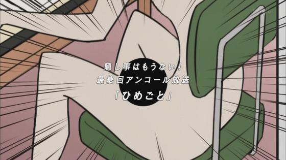 「かくしごと」第12話感想  (208)