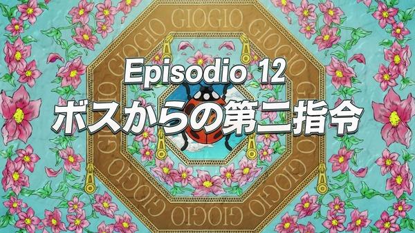 「ジョジョの奇妙な冒険 5部」11話感想 (72)