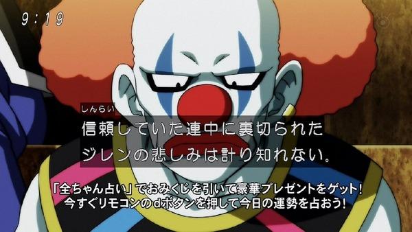 「ドラゴンボール超」127話 (33)
