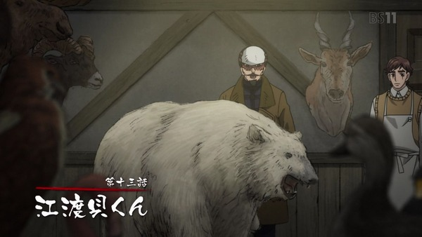 「ゴールデンカムイ」13話(2期 1話)感想