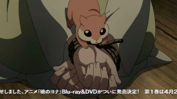 暁のヨナ (90)