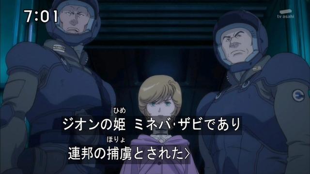 「機動戦士ガンダム UC」5話感想 (1)