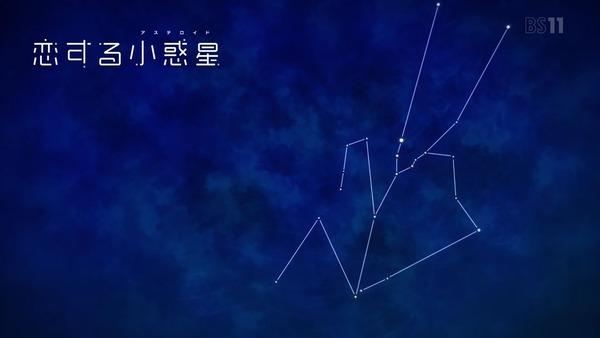 「恋する小惑星」11話感想 画像 (28)