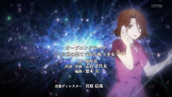 「この世の果てで恋を唄う少女YU-NO」1話感想 (8)