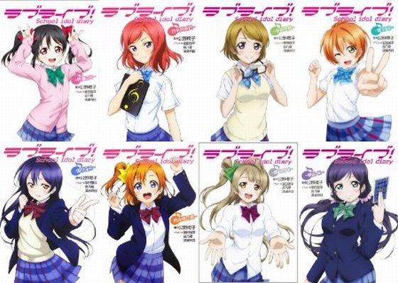 【Amazon.co.jp限定】ラブライブ! School idol diary 8冊セット 豪華ポストカード3枚付