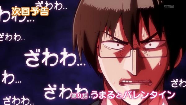 干物妹!うまるちゃん (73)