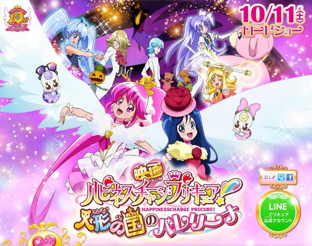 hapiness_precure
