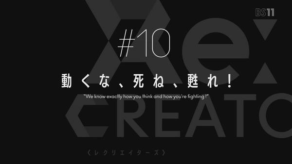 「ReCREATORS(レクリエイターズ)」10話 (100)