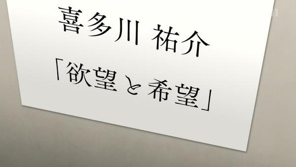 「PERSONA5(ペルソナ5)」13話 (42)