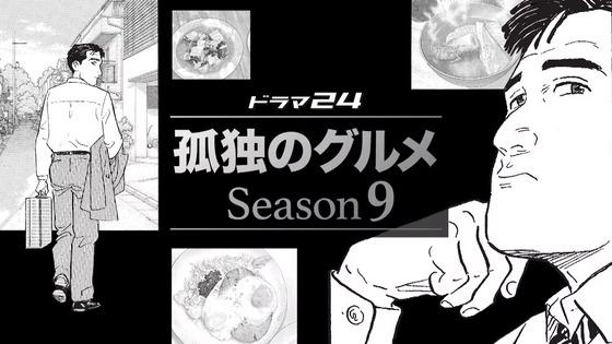 「孤独のグルメ Season9」1話感想 (13)