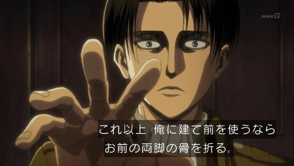 「進撃の巨人 Season3」49話 (10)