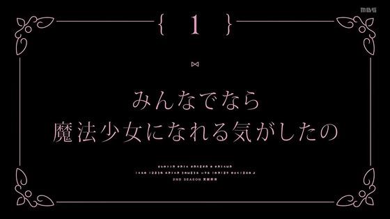 「マギアレコード」2期 1話感想 画像 (77)