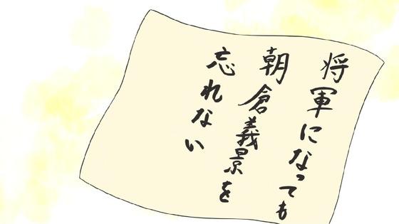 「信長の忍び」20話 (17)