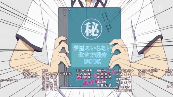 「アホガール」7話 (36)