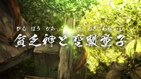 「ゲゲゲの鬼太郎」6期 87話 感想 画像 (1)