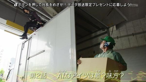 「仮面ライダーゼロワン」第2話感想 (9)
