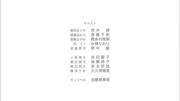 「まどか☆マギカ」12話 最終回感想 (183)