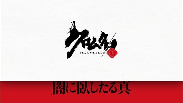 「クロムクロ」11話感想 (62)
