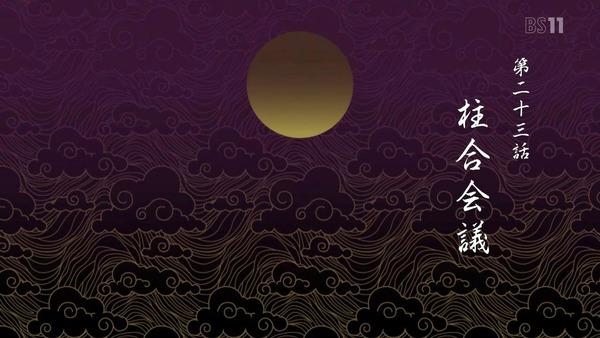 「鬼滅の刃」23話感想 (4)