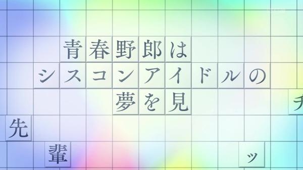 「青春ブタ野郎はバニーガール先輩の夢を見ない(青ブタ)」2話 (9)