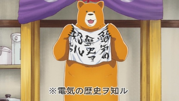 「くまみこ」3話感想 (1)
