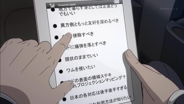 「正解するカド」4話 (18)