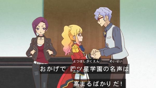 「アイカツスターズ!」第97話 (24)
