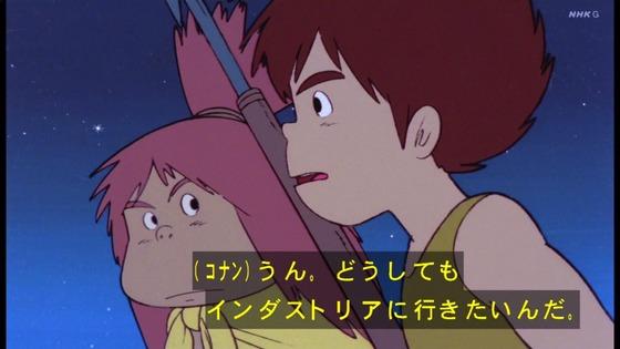 「未来少年コナン」第4話感想 (3)