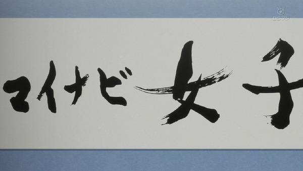 「りゅうおうのおしごと!」8話 (1)