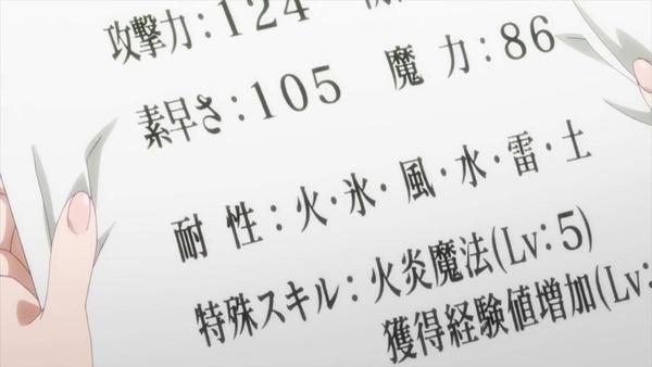 「慎重勇者」12話感想 画像 (93)